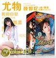Japão NPG Meiki não Syoumei 006 Yen Jyu Yi Vagina Real Pussy, Atriz AV Dupla Camada Reutilizável Realistic Vagina, Brinquedos Do Sexo masculino