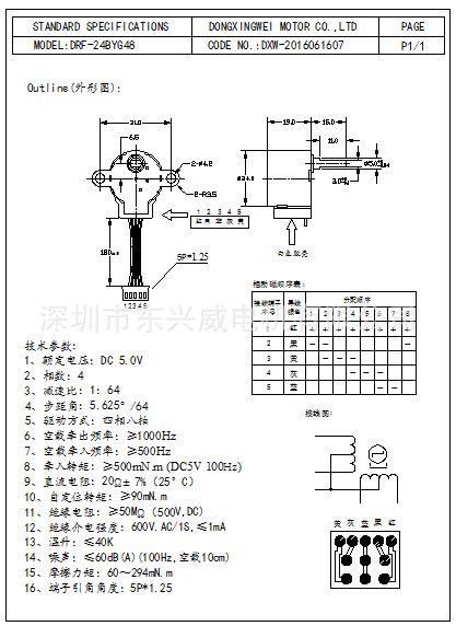 Tremendous Shenzhen Step Motor Manufacturer Of Air Purifier Stepper Motor Wiring 101 Archstreekradiomeanderfmnl