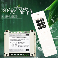 220v 6 Wireless Remote Control Switch Lamps Water Pump Motor Controller Switch Remote Control Switch