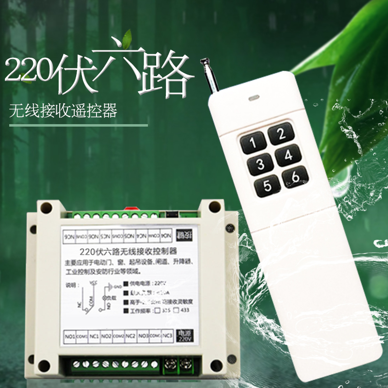 ФОТО 220V 6CH wireless remote control switch lamps water pump motor controller switch remote control switch