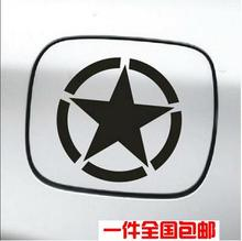 Special stars car sticker wall WRANGLER brothers car sticker World War II tank hood stickers