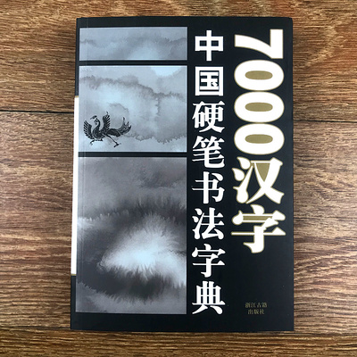 Chinese 7000 Five Characters Writing Book Brush Calligraphy Dictionary Textbook,Kai Li Zhuanti Cursive Calligraphy Book