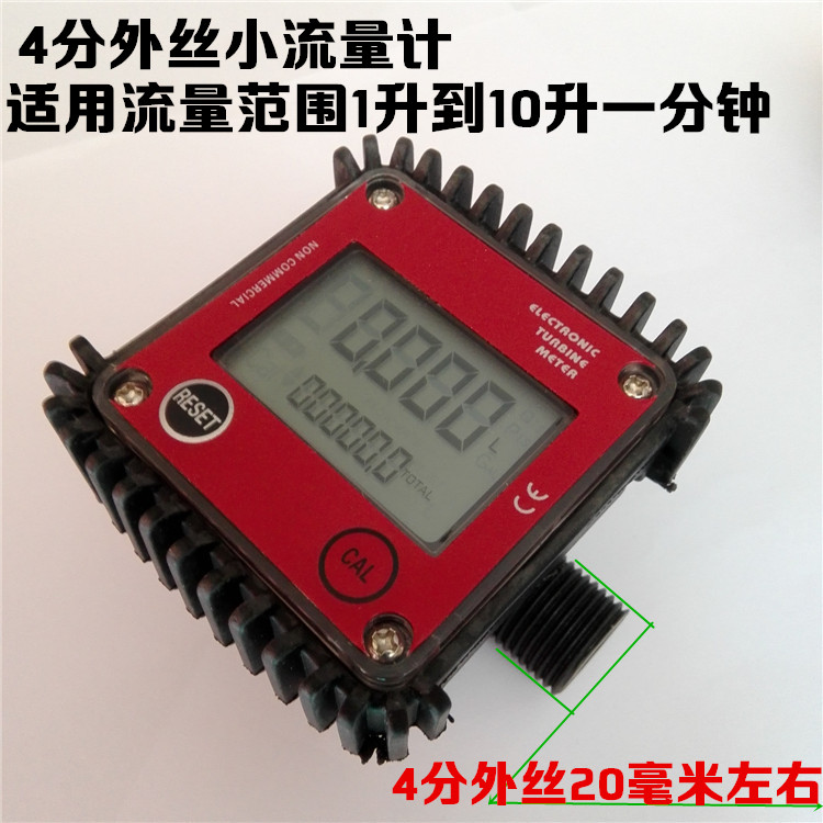 Diesel Fuel Oil Flow Meter Counter Electronic Turbine Meter 5-10LPM 4 digital diesel fuel oil flow meter counter 3bar high accuracy 1