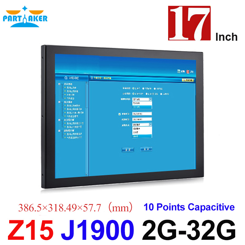 Partaker Elite Z15 17 Inch Panel PC Made In China 5 Wire Resistive Touch PC Intel J1900 Quad Core Partaker Elite Z15 17 Inch Panel PC Made In China 5 Wire Resistive Touch PC Intel J1900 Quad Core