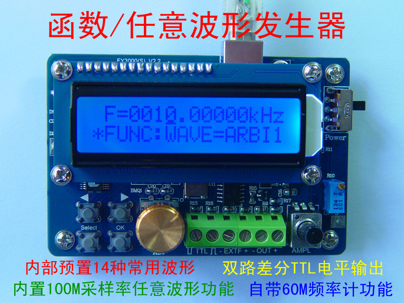 FY3000S Arbitrary Waveform Signal Generator /DDS Signal Source / Dual TTL/ Support Custom Waveform