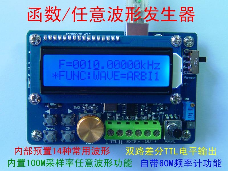 FY3000S Arbitrary Waveform Signal Generator /DDS Signal Source / Dual TTL/ Support Custom Waveform