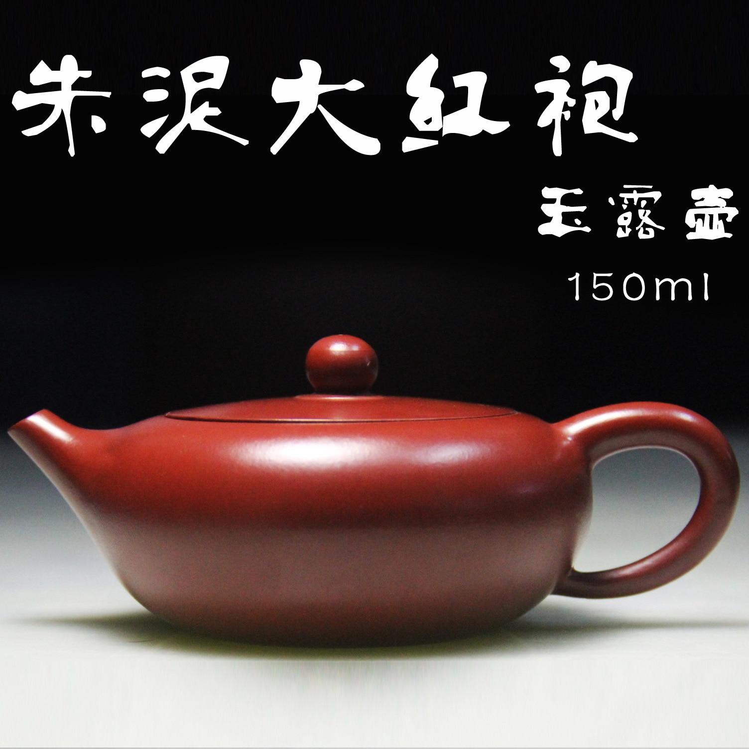 Authentic Yixing teapot famous Manual of modern technology Zhu Ni Dahongpao 150ml wholesaleAuthentic Yixing teapot famous Manual of modern technology Zhu Ni Dahongpao 150ml wholesale