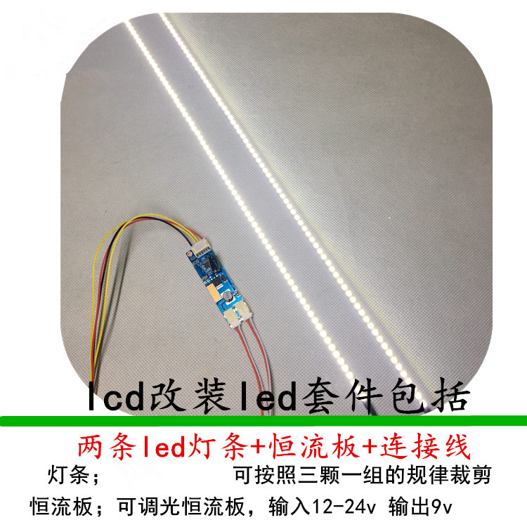 22 Inch Wide Dimable Led Backlight Lamps Update Kit Adjustable Led Light For Lcd Monitor 2 Led Strips Free Shipping Convenience Goods