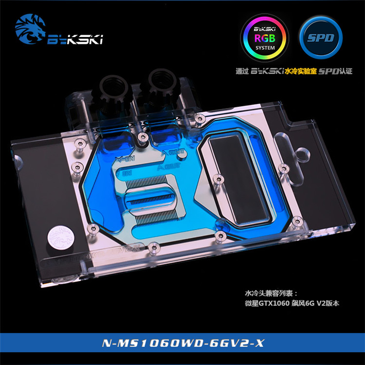 Bykski N-MS1060WD-6GV2-X GPU Water Cooling Block for MSI GTX1060 6G OC V2 cpu cooling conductonaut 1g second liquid metal grease gpu coling reduce the temperature by 20 degrees centigrade