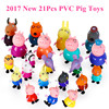 2017 New 21pcs Pig Toys A Full Range Toys PVC Action Figures Family Friend Member Toy
