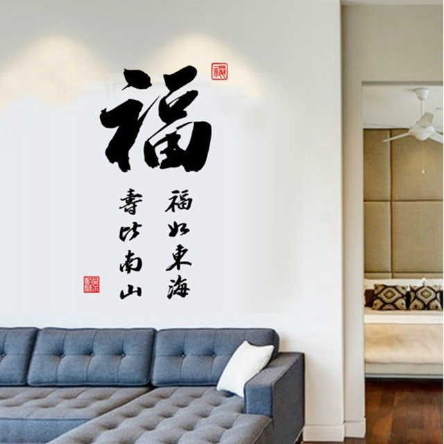 zs sticker 80*50 cm / 31*20 inch chinese kanji wall decals