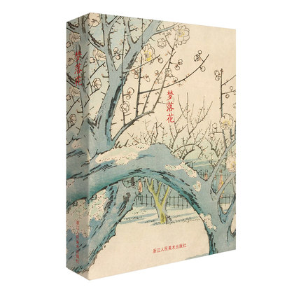 Art Postcard / Beautiful Japanese Ancient Style Illustration / Japanese Landscape Postcard For Gifts To Friends And Family
