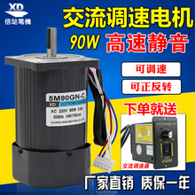 220V 90W AC high speed motor optical axis 1400 rpm 2800 can be reversed micro induction small