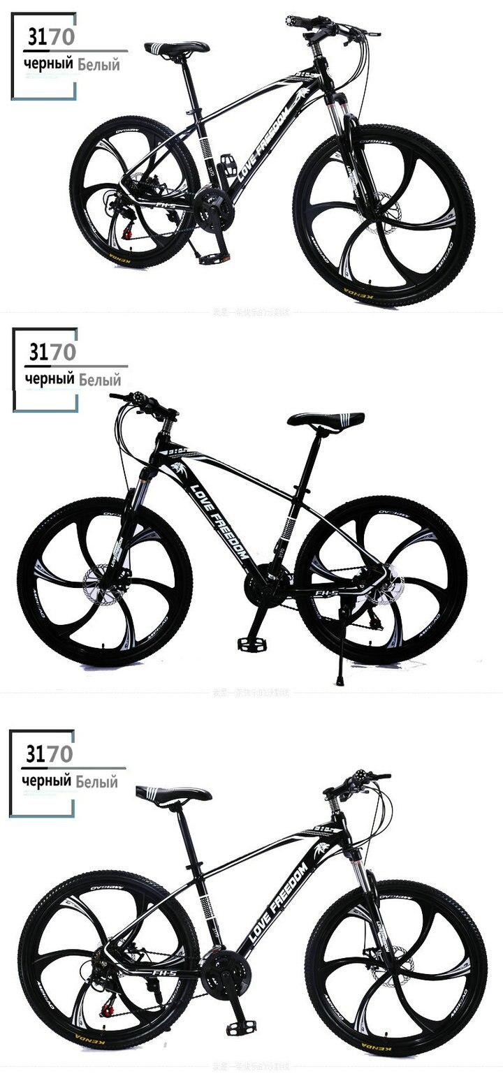 HTB1ZNKGa2WG3KVjSZFgq6zTspXap Love Freedom 21 speed 26 inch mountain bike bicycles double disc brakes student bike Bicicleta road bike Free Delivery