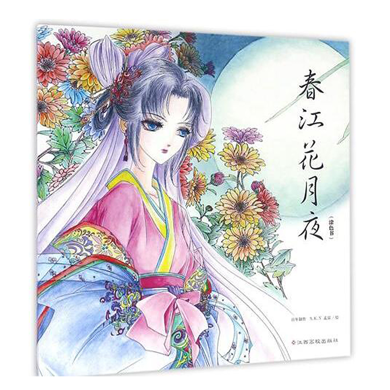 45 Pages 24*24cm Chinese Coloring Book Kids Adult Line Drawing Book Chinese Ancient Beauty Books Architecture Painting