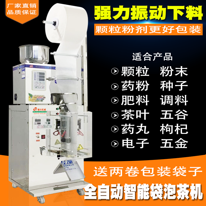 Packaging Machine of Bagging Tea, Full-automatic Measuring Packing, Tea Granule Powder, Medicine Dispenser Sealing Machine herbal tea rose tea superfine powder rose 65g tank fit tea for beauty