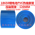 18650 Lithium Battery Pack Battery Heat Shrinkable Packaging Film Width 120mm Shrink Film Pvc Heat Shrinkable Film Blue