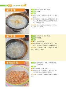 Image 4 - chinese food dishes book :porridge with other simply food added ,Chinese cooking book for cooking food recipes