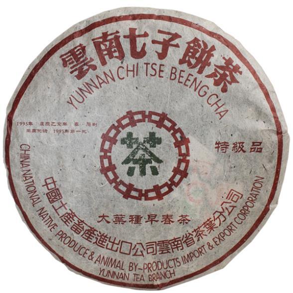 Puer tea font b health b font font b care b font cake Chinese yunnan puerh