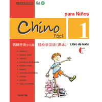 Chinese Made Easy for Kids 1St Ed Spanish Version Textbook 1 Simplified Chinese By Yamin Ma Chinese Study Book for Children