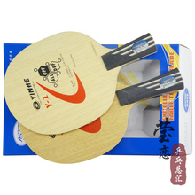 Original Yinhe milky way Y-1 table tennis blade racquet sports for table tennis rackets ping pong paddles fast attack loop