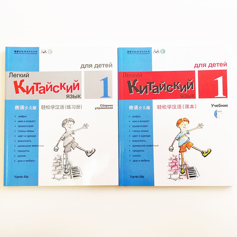 Chinese Made Easy for Kids 1St Ed Russian - Simplified Chinese Version Textbook 1& Workbook Chinese Study Books for Children