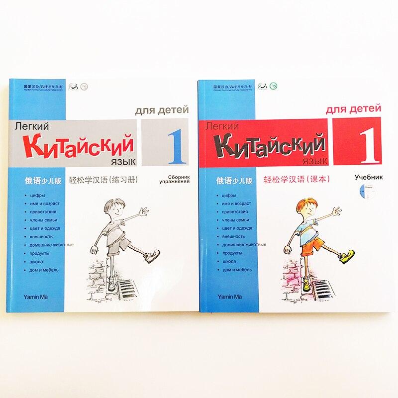 Chinois facile pour les enfants 1St Ed Version chinoise simplifiée russe manuel 1 & classeur livres d'étude chinois pour les enfants