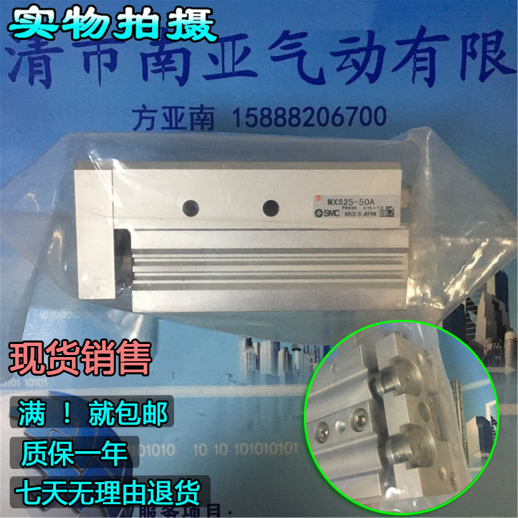 MXS25-10A MXS25-20A MXS25-30A MXS25-40A MXS25-50A SMC air slide table cylinder pneumatic component MXS series , have stock купить