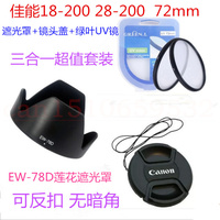 3 In1 72MM Lens Filter UV Filter Lens EW 78D Lens Hood Lens Cap For 70D