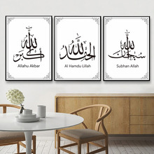 Calligraphy Poster Black and White Quote Islamic Wall Art Printed Canvas Islam Nordic Minimalist Painting Unframed