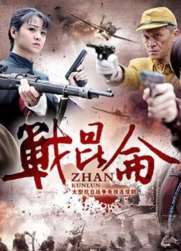 《战昆仑》2016年中国大陆剧情,历史,战争电视剧在线观看