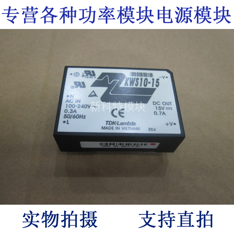 KWS10-15 LAMBDA AC / DC power supply module