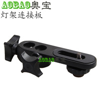 Adearstudio CD50 Camera Connection Plate Camera Bracket Can Connected With light Stand tripod Magic Arm tripod Adaptor