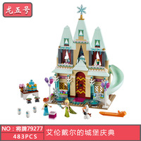 41068 Girl Friends LELE 7927 Castle Celebration Model Building Blocks Toys Hobbies For Children Compatible With Legoe