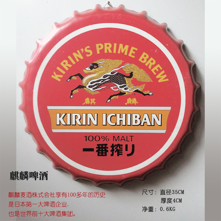 DRINK BEER KIRIN ICHIBAN Vintage Metal Painting Tin Signs Bar Pub Gallery Shop Wall Decor Retro Mural Poster Home Decor Craft