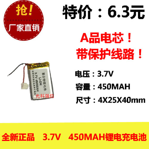 New fully capacitive 3.7V polymer lithium battery <font><b>402540</b></font> 450MAH MP4 keyboard / device / Mini image