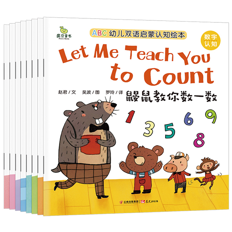 0-1-2-3-6 Years Old Chinese And English Bilingual Story Book Early Childhood Cognitive Books Specially Designed For Kindergarten
