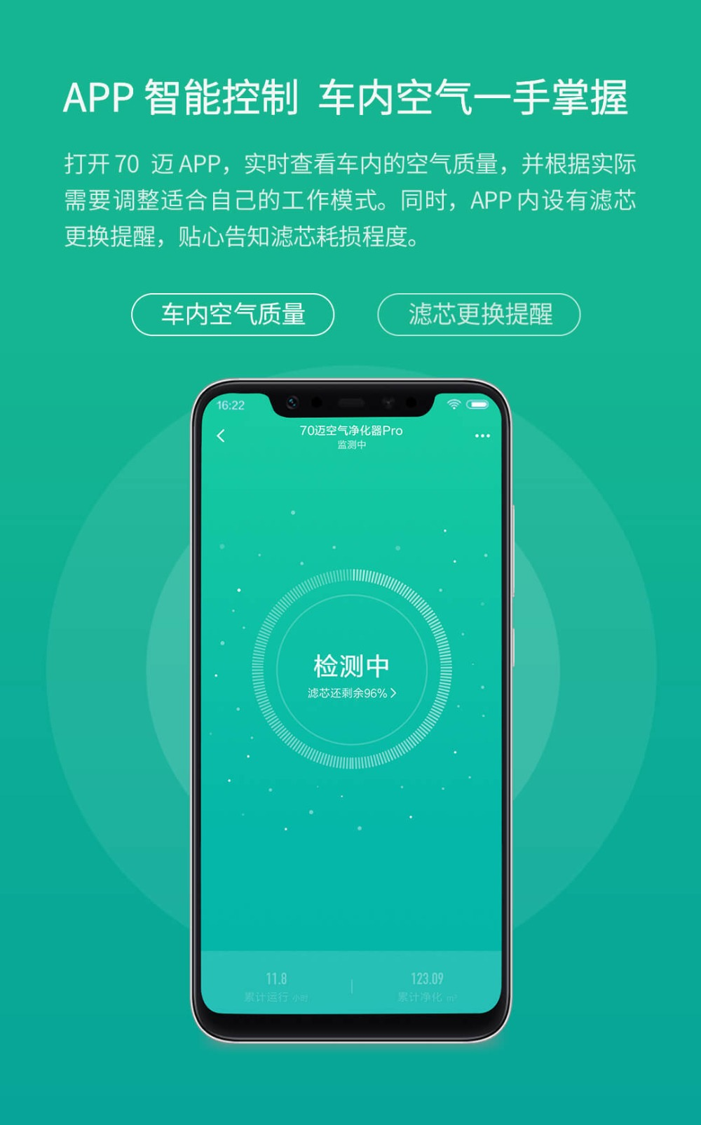 Xiaomi 70mai Air Purifier Pro Air Cleaner Mute Filter Phone Smart Control Remove PM2.5 Smoke Odor Dust Formaldehyde for Home,Car (14)