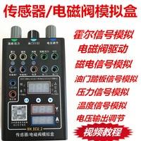 Сенсор симулятор электромагнитный клапан для вождения Analog поле педаль акселератора аналогового сигнала Температура Давление магнитоэлек