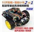 Placa de Desenvolvimento 51 MCU Kit Carro Inteligente Rastreamento desvio de Obstáculos Controle Remoto Car Design
