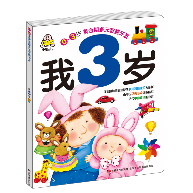 New Chinese Mandarin Story Book For Kids Age 3 , Children Book For Learn Hanzi And Animal ,quiet Book