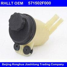 OEM 57150-2F000 для KIA SPECTRA 04-09 рулевого управления резервуар сборки