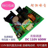 Enclosed high power PWM110V DC permanent magnetic excitation brushless motor motor stepless speed regulating controller board