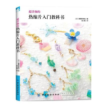 Ultra Detailed Heat Shrink Sheets Introductory Book Necklace Earrings Bracelet DIY Jewelry Design Coloring Book