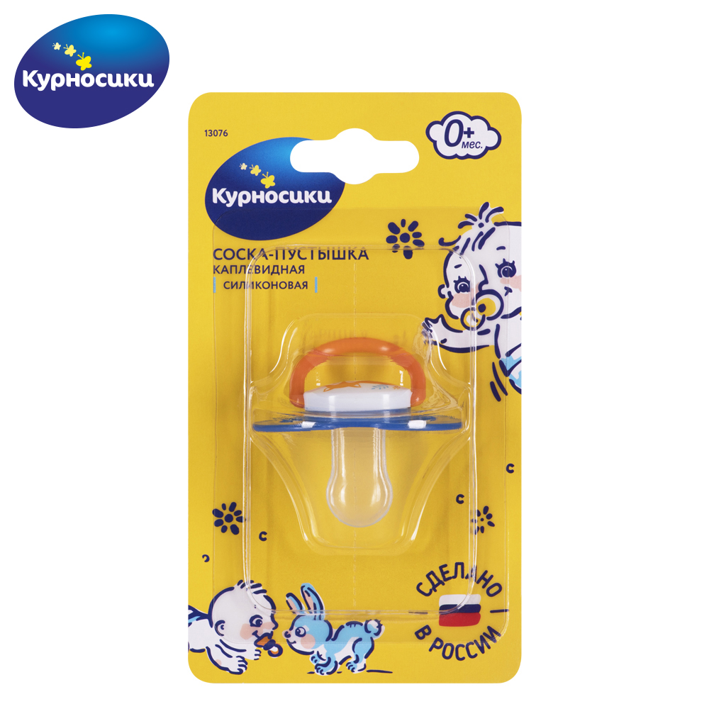 Pacifiers Leashes & Cases KURNOSIKI 13076 Dummy nipple Pacifier for babies boys and girls 10pcs lot dummy te 14 dummy sop14
