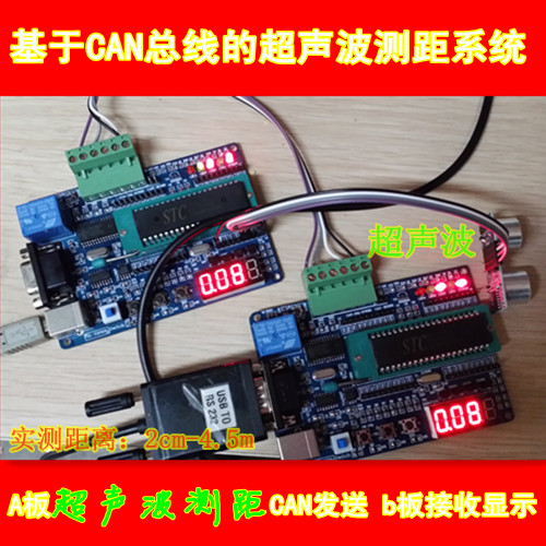 Based on CAN bus, ultrasonic ranging system, SJA1000 CAN bus development board, module learning board