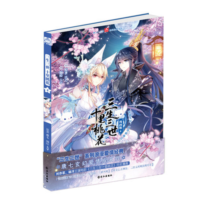 Comic Version 4 Chinese Manga / Chinese Folk Novels Love Story Sansheng III Series Chinese Ancient Style Comic Book