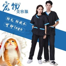 New pet shop beauty work clothes set matching color short-sleeved pet beauty anti-hair and anti-splash hydraulic clothing men an