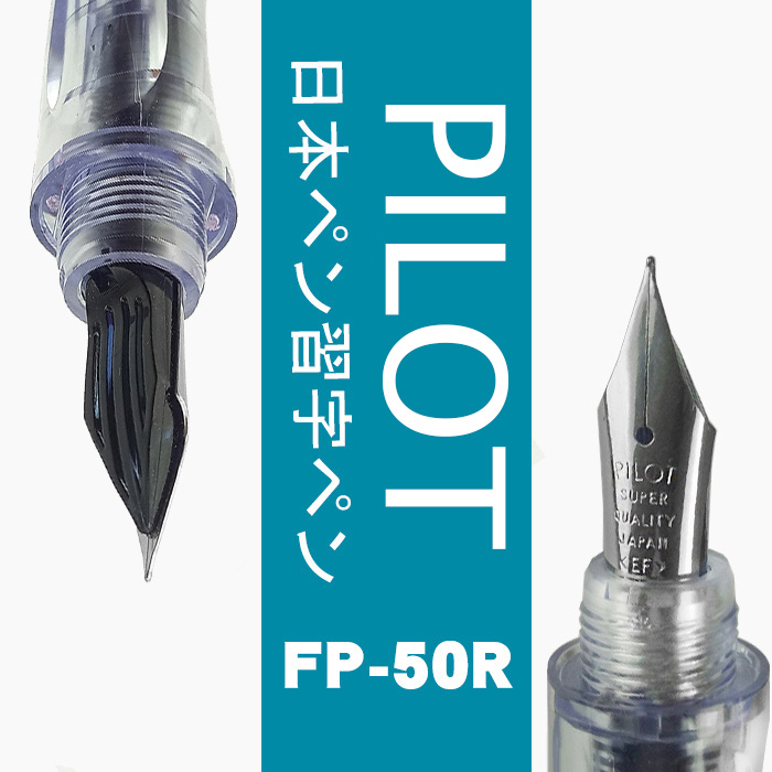 Japan Pilot Fountain Pen Penmanship Ergo Grip Extra Fine Nib Calligraphy Sketch FP 50R
