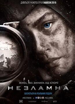 《女狙击手》2015年俄罗斯,乌克兰剧情,传记,爱情电影在线观看